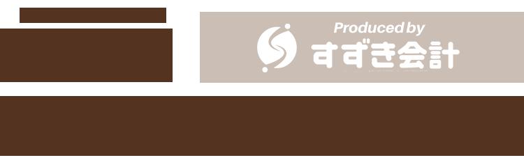 小田原相続サポートセンター