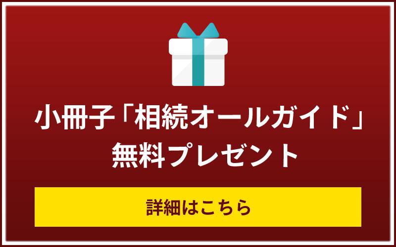 小冊子「相続オールガイド」無料プレゼント