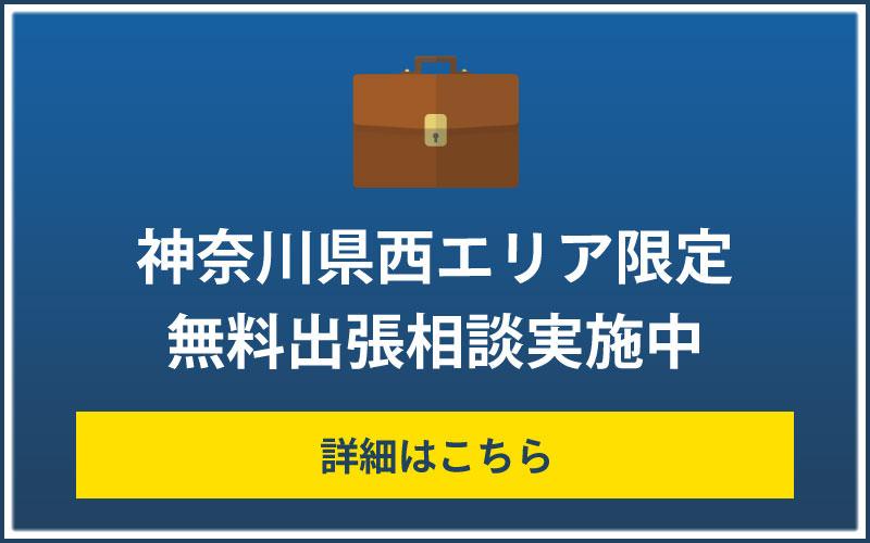神奈川県西エリア限定無料出張相談